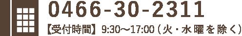 電話:0466-30-2311 受付時間:9時から18時まで(火曜日と水曜日を除く)