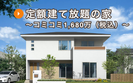 定額建て放題の家 コミコミ1680万円