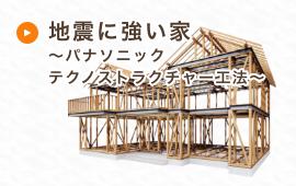 耐震構造の家 テクノストラクチャー