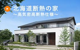 高気密高断熱 北海道断熱の家 マホーム・ZERO