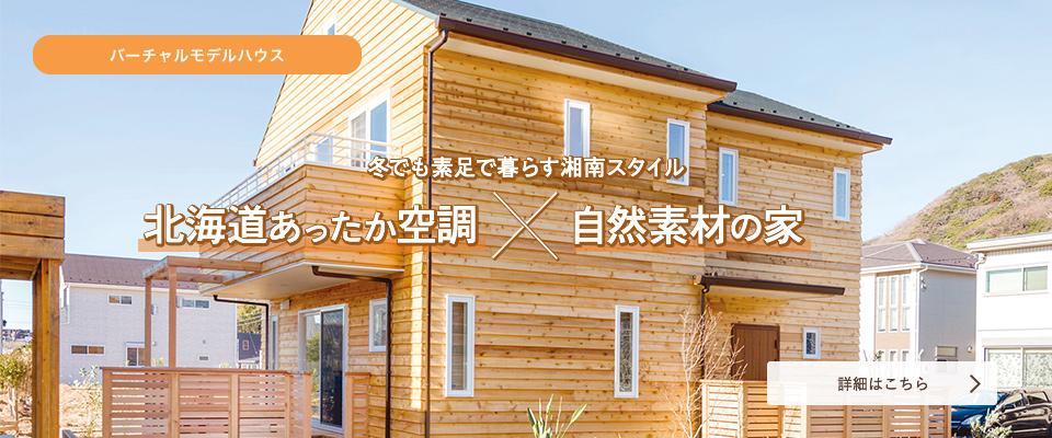 次世代型モデルハウス 大磯に堂々完成!冬でも素足で暮らす湘南スタイル 北海道あったか空調×自然素材の家