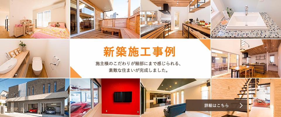 新築施工事例 施主様のこだわりが細部にまで感じられる、素敵な住まいが完成しました。