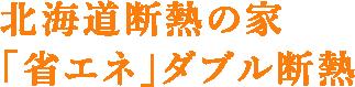 マホーム・ZEROの「省エネ」ダブル断熱