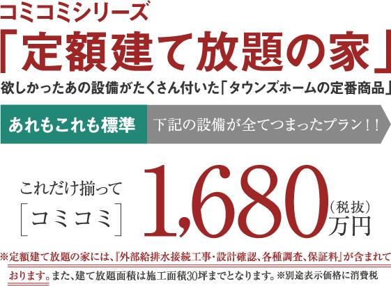 コミコミシリーズ「定額建て放題の家」あれもこれも標準 1680万円(税抜)