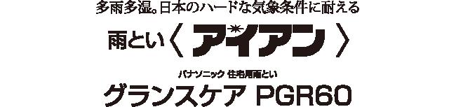多雨多湿。日本のハードな気象条件に耐える 雨とい アイアン パナソニック 住宅用雨とい グランスケア PGR60